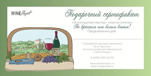 Мастер-класс по белым или красным винам (для двоих)