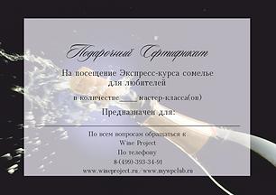 экспресс-курс сертификат.png
