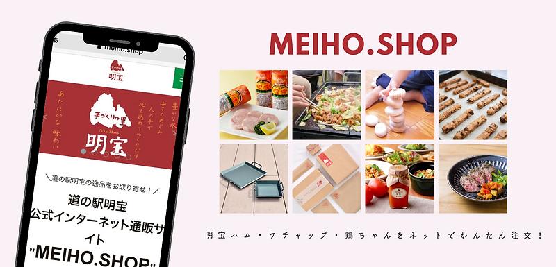 Meiho.shop.png