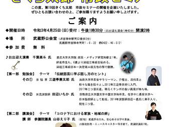 第19回 きくち太郎 市政セミナー
