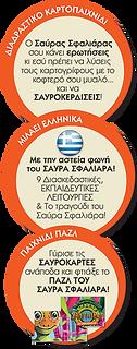ΣΦΑΛΙΑΡΑΣ BULLET 02.png
