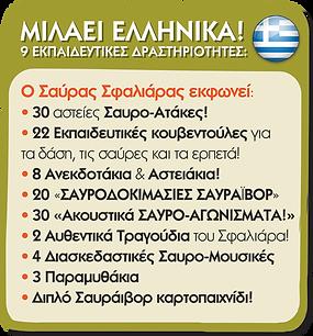 ΣΦΑΛΙΑΡΑΣ BULLET 01.png