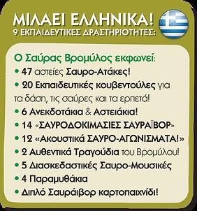 ΒΡΟΜΥΛΟΣ BULET 01.png
