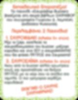 ΣΑΥΡΑΙΒΟΡ BULLET 01 copy.png