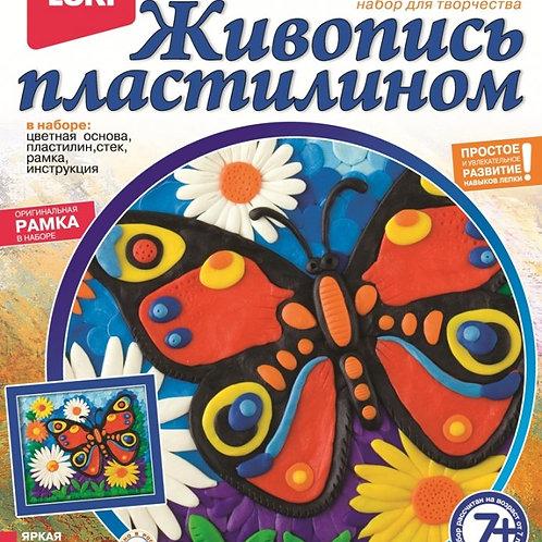 67-038 Живопись пластилином Яркая бабочка