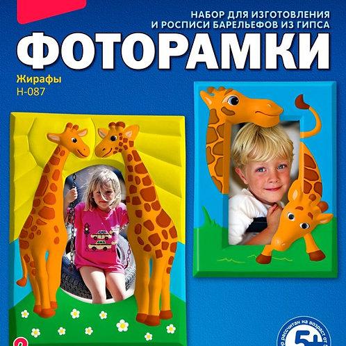 67-185 Фоторамки из гипса Жирафы