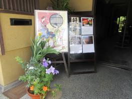 オリジナルポスターと檜扇、桔梗、ガンピ