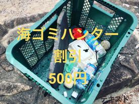 500円値引きします!海ゴミハンター!