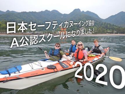 日本セーフティカヌーイング協会 公認スクールになりました!