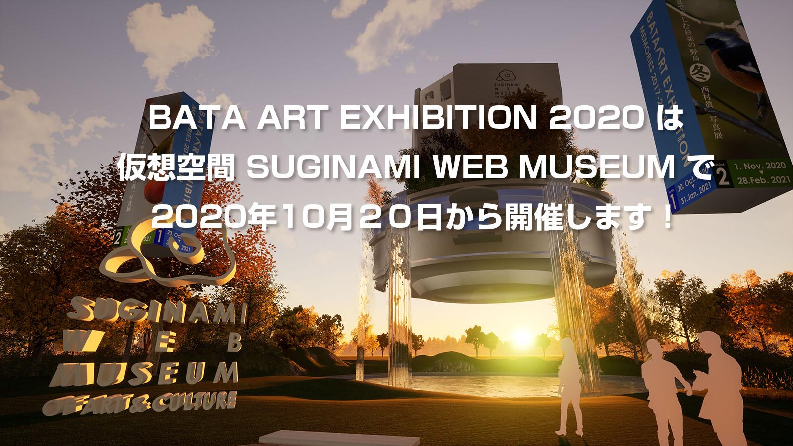 SUGINAMI WEB MUSEUM
