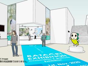 ウェブミュージアムを10月にオープン