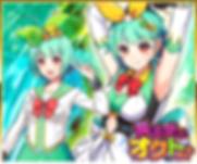 octo_magical_shinka.png