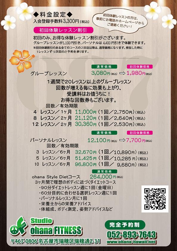 ohana料金改正2021_4_税込表示.jpg