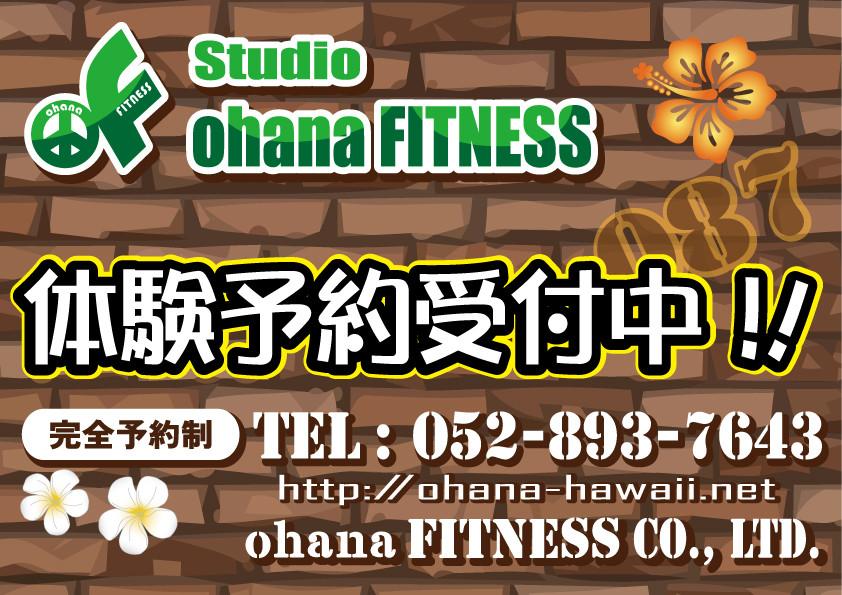 体幹トレーニング,studio ohana FITNESS,名古屋,瑞穂区,体験予約受付中,