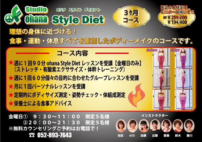 加藤千佳,studio ohana FITNESS,名古屋,瑞穂区,ジム,ohana Style Diet,3ヶ月集中ダイエットコース
