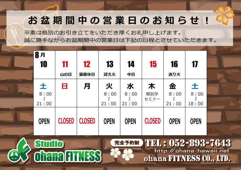 お盆休み,studio ohana FITNESS,名古屋,瑞穂区,ジム,ピラティス,ヨガ,パーソナルトレーニング,体幹トレーニング