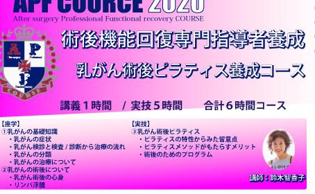 8月9日(日)APF乳がん術後ピラティスケア養成コース