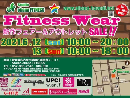 6/13(日)                    Fitness Wear 新作フェアー&アウトレットSALEのお知らせ!
