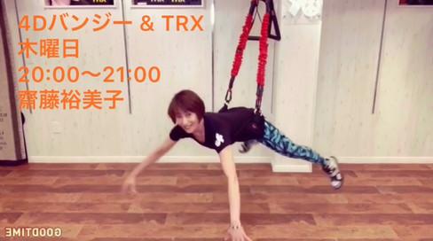 4Dバンジー&TRX