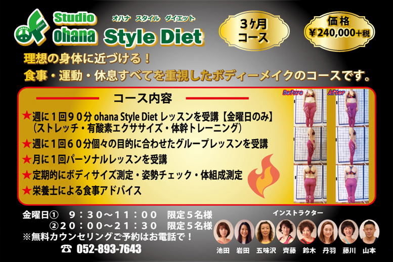 ohana Style Diet