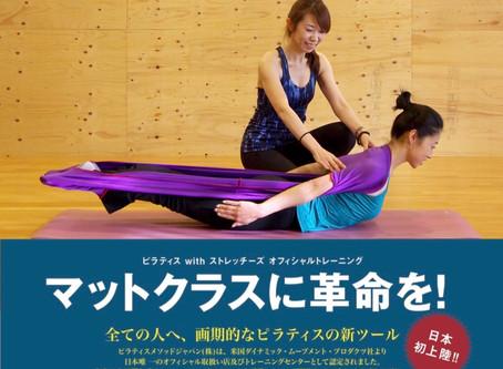 2月23日(日)Stretch-eze®マットエクササイズ基礎編セミナー