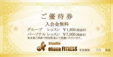 初回限定ご優待券,体幹トレーニング,studio ohana FITNESS,名古屋,瑞穂区,体験予約受付中,