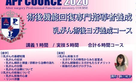 8月10日(月)APF乳がん術後ヨガケア養成コース