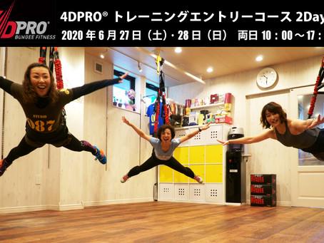 6月27日(土)4DPRO®研修