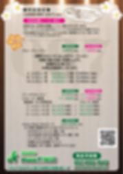 ohanaFITNESS料金表.jpg