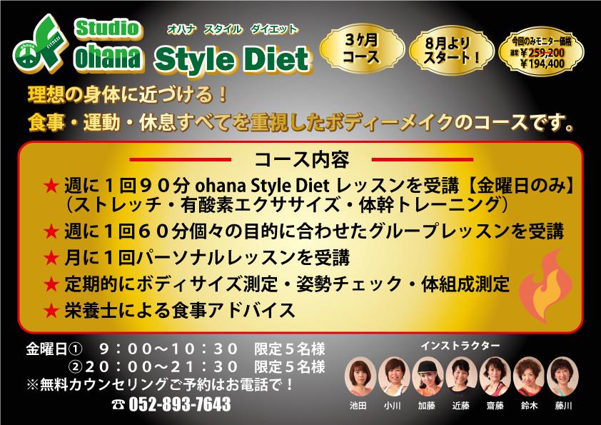 鈴木智香子,studio ohana FITNESS,名古屋,瑞穂区,ジム,ohana Style Diet 3ヶ月集中ダイエットコース,