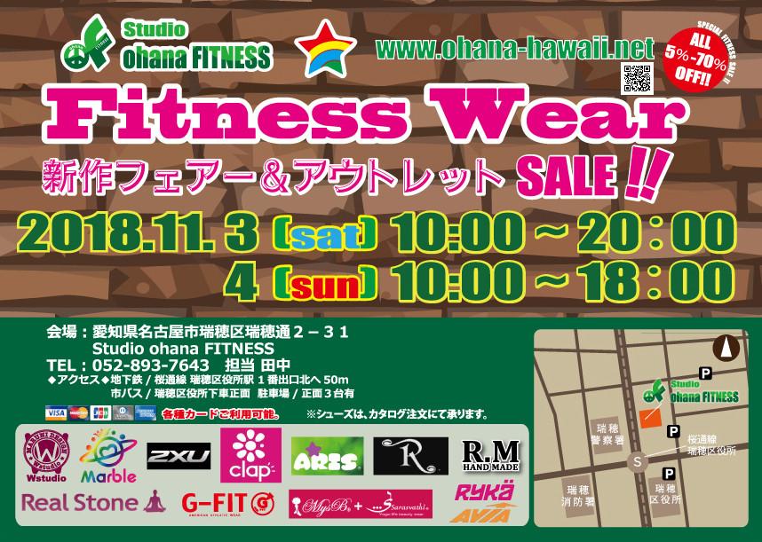 SALE,studio ohana FITNESS,名古屋,瑞穂区,ジム,スポーツウェアSALE