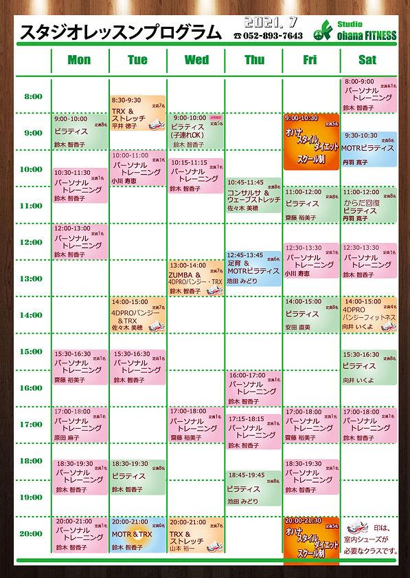 ohanaFITNESSプログラム2021_7月.jpg