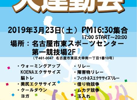 いよいよ大運動会23日(土)開催!
