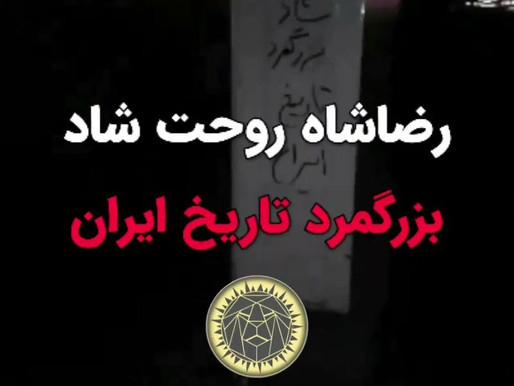 Reza Shah, Bless Your Soul