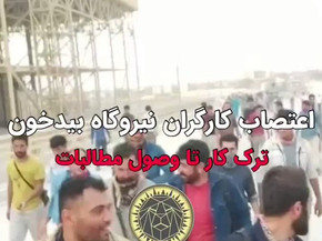 Iran: Workers Walk Off The Job