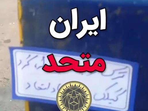 Unity for Iran