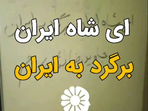 Ongoing Pro-Pahlavi Slogans On The Walls In Iran