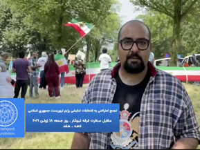 Protesters In The Hague Rally Against Election In Iran They Call A 'Sham
