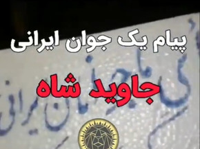 People Do Not Participate in Iran's Election Circus