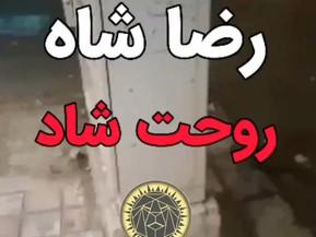 Pro-Pahlavi Slogans On The Walls In Iran