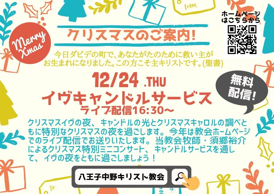 クリスマスチラシ_page-0001