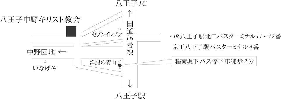 八王子教会アクセスMAP.jpg