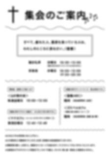 tfmhachi_集会案内web.jpg