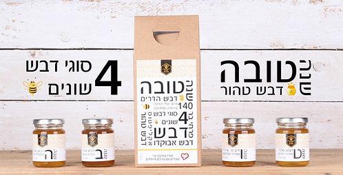 שנה דבש- מארז ארבעה סוגי דבש איכותי