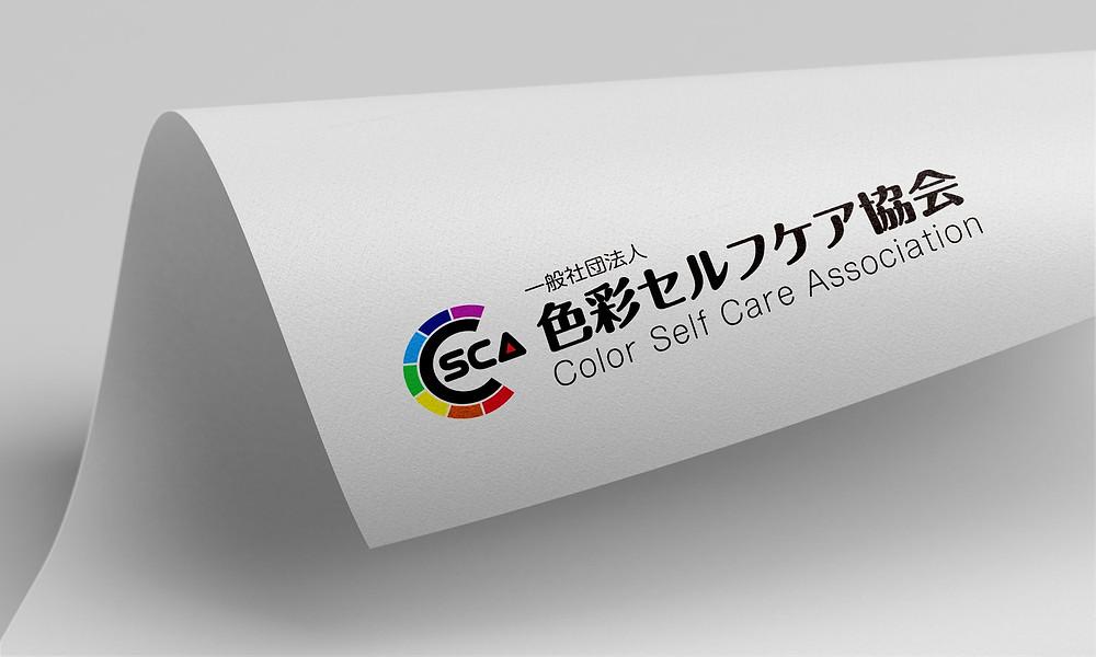 ロゴデザイン|一般社団法人 色彩セルフケア協会(CSCA)