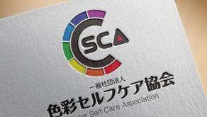 【ロゴ デザイン】福岡の『一般社団法人 色彩セルフケア協会(CSCA)』さま
