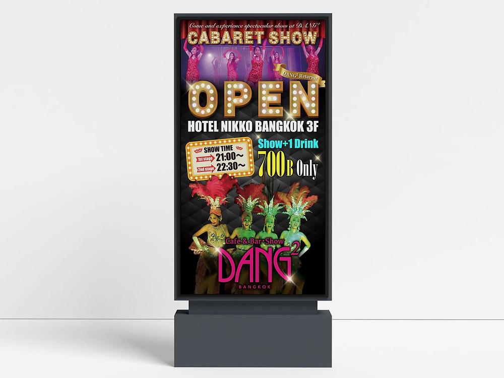 バンコクのニューハーフショー『Club DANG2 -ダンダン-』さまのポスターデザイン