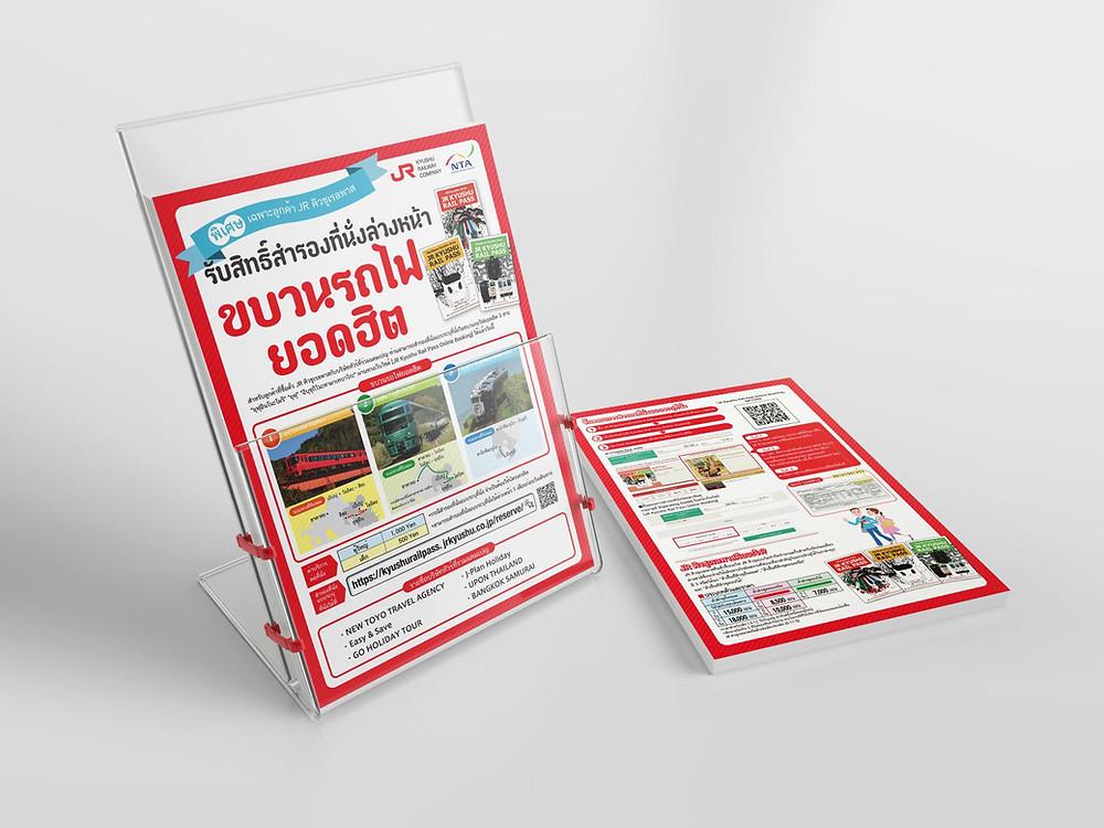 ↑こちらはいつもお世話になっているMEDIATORさまより、タイ国際旅行フェアで配布用のチラシ制作を担当させていただきました。