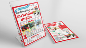【タイ語翻訳・DTPサービス】 タイ語でチラシデザインはできますか?