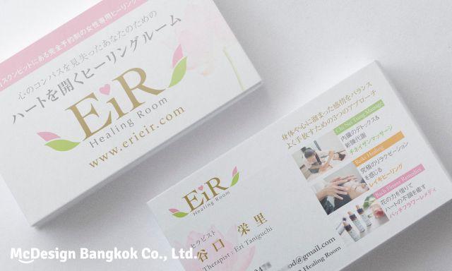 京都で活動されいるヒーリングルーム『EiR -エイル-』さまの名刺をデザインさせていただきました